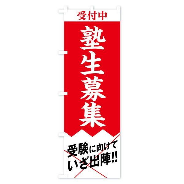 のぼり旗 塾生募集|goods-pro|04