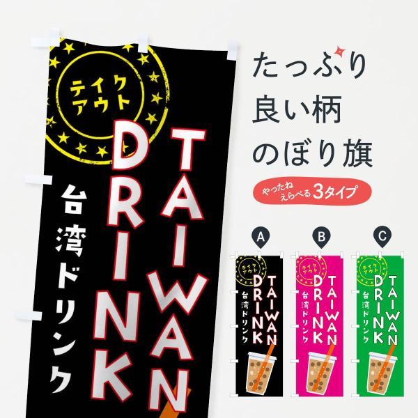 のぼり旗 台湾ドリンクテイクアウト|goods-pro