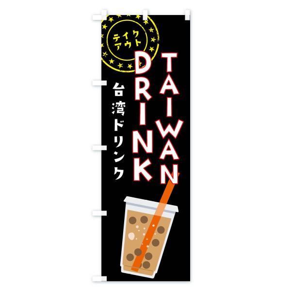 のぼり旗 台湾ドリンクテイクアウト|goods-pro|02