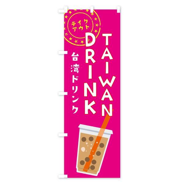 のぼり旗 台湾ドリンクテイクアウト|goods-pro|03