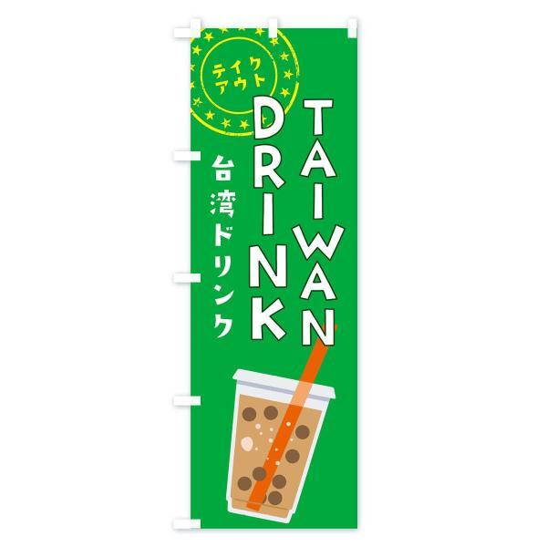 のぼり旗 台湾ドリンクテイクアウト|goods-pro|04