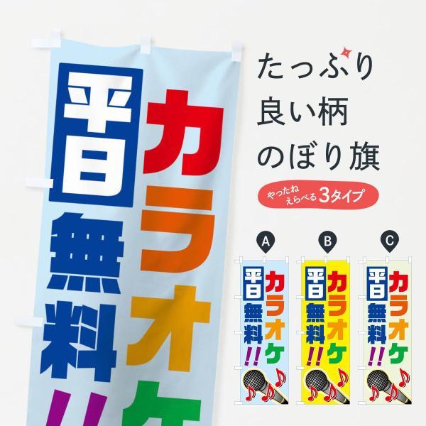 カラオケ平日無料のぼり旗