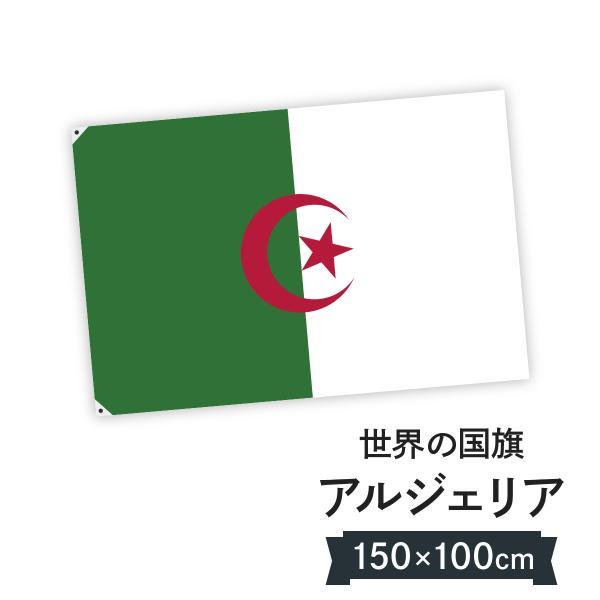 アルジェリア民主人民共和国 国旗 W150cm H100cm