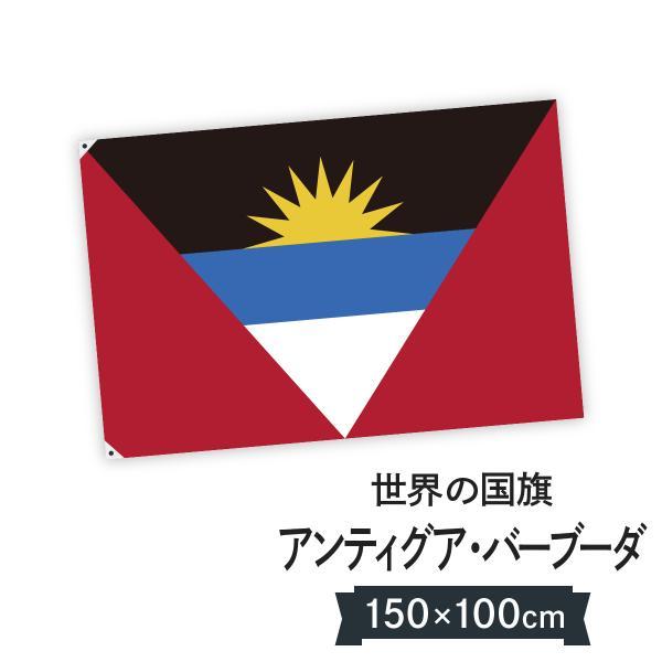 アンティグア・バーブーダ 国旗 W150cm H100cm