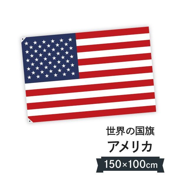 アメリカ合衆国 国旗 W150cm H100cm
