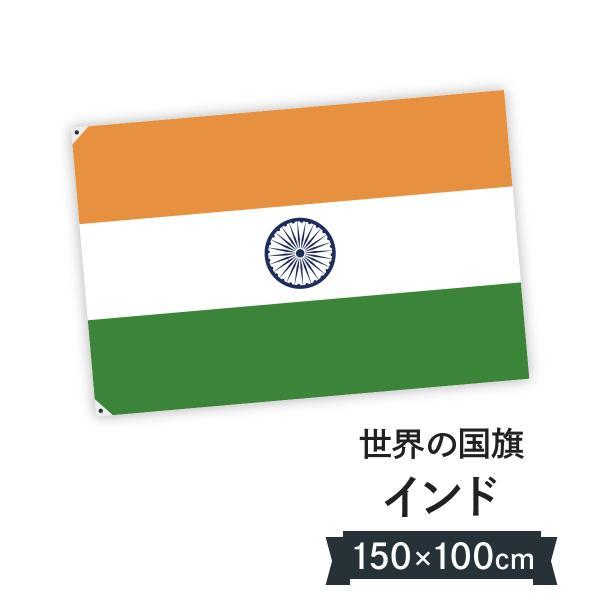 インド 国旗 W150cm H100cm