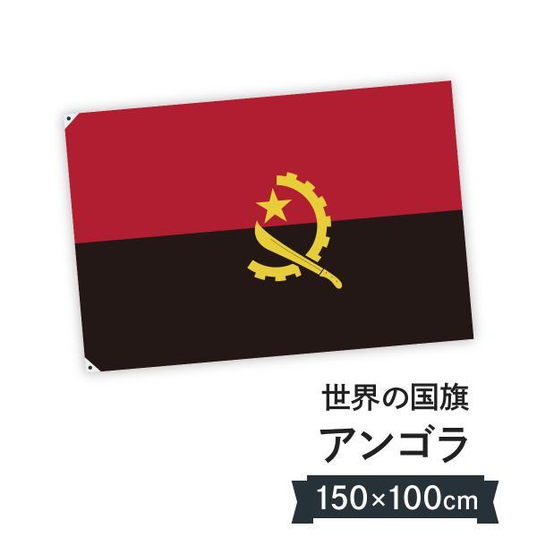 アンゴラ共和国 国旗 W150cm H100cm