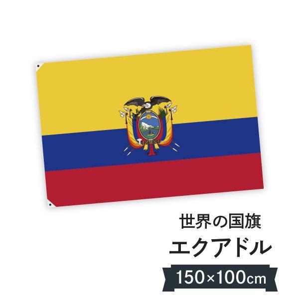 エクアドル共和国 国旗 W150cm H100cm