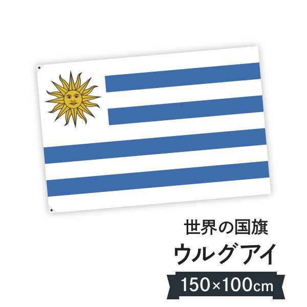ウルグアイ東方共和国 国旗 W150cm H100cm