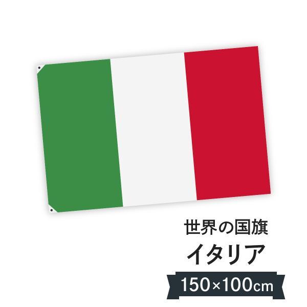イタリア共和国 国旗 W150cm H100cm