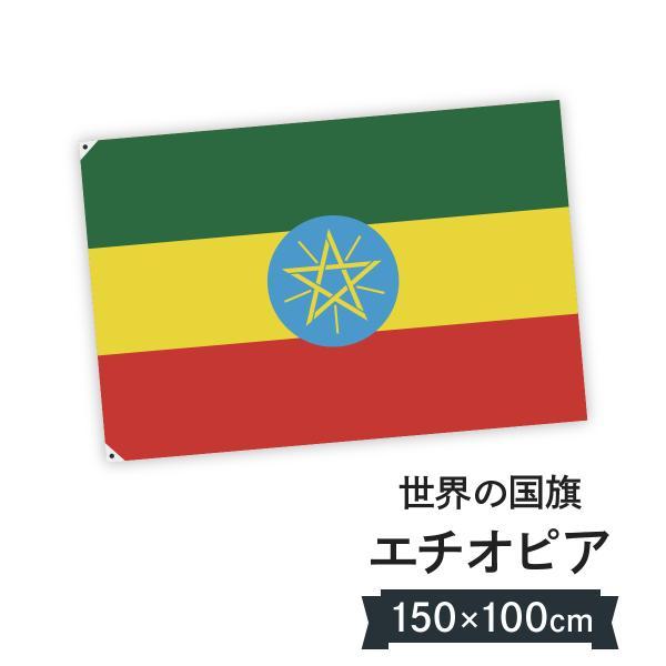 エチオピア連邦民主共和国 国旗 W150cm H100cm
