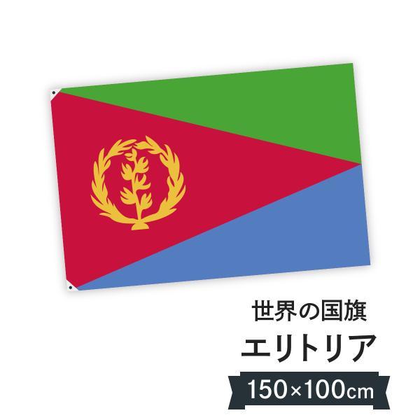 エリトリア国 国旗 W150cm H100cm