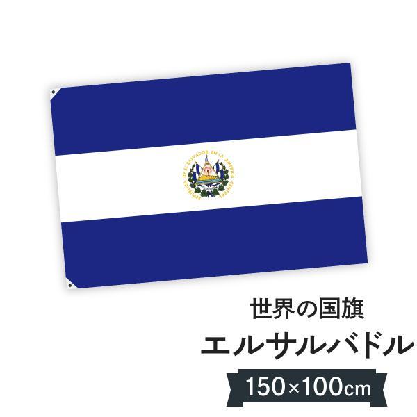 エルサルバドル共和国 国旗 W150cm H100cm