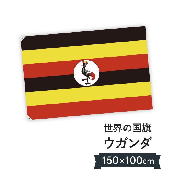 ウガンダ共和国 国旗 W150cm H100cm