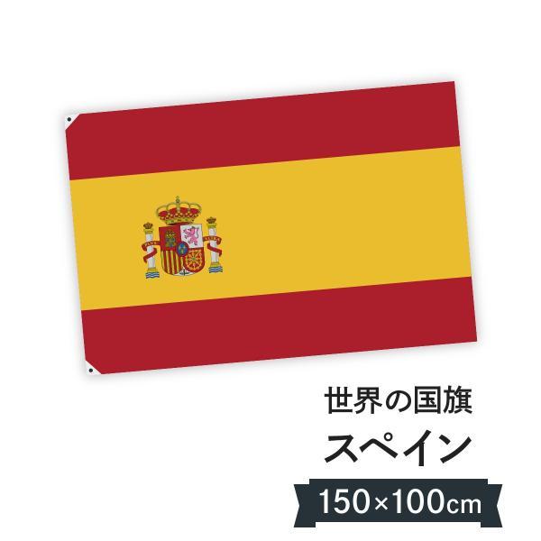 スペイン王国 国旗 W150cm H100cm