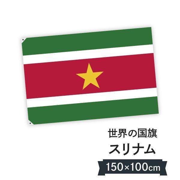 スリナム共和国 国旗 W150cm H100cm