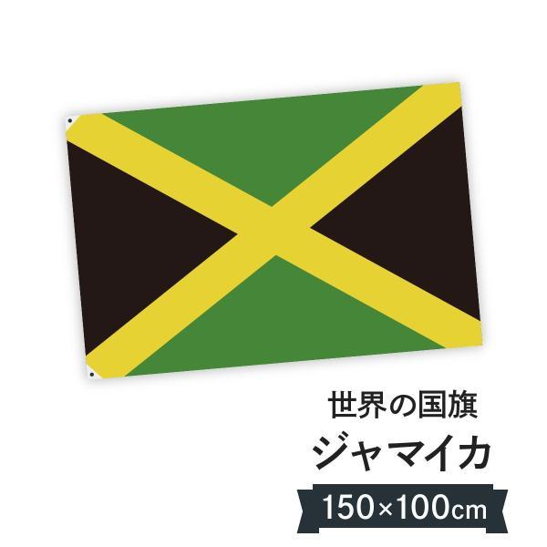 ジャマイカ 国旗 W150cm H100cm