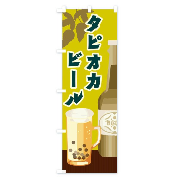 のぼり旗 タピオカビール|goods-pro|02