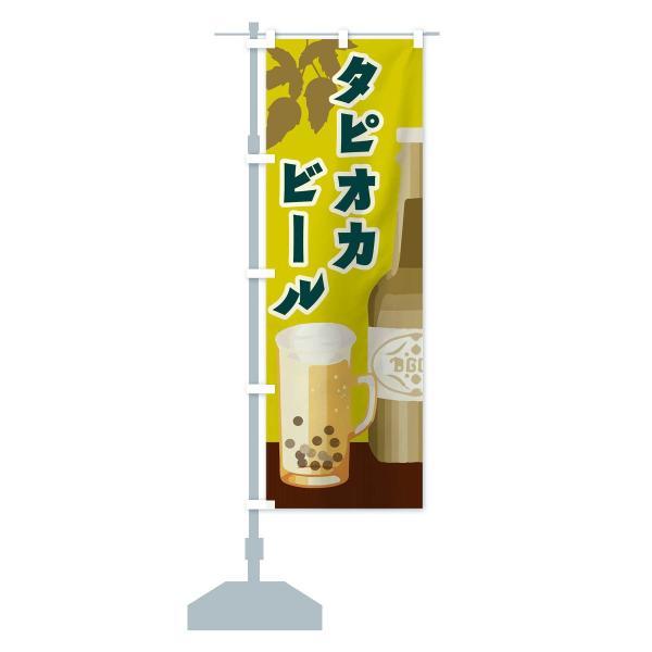 のぼり旗 タピオカビール|goods-pro|13