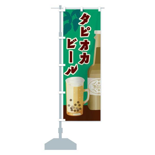 のぼり旗 タピオカビール|goods-pro|14