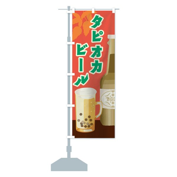 のぼり旗 タピオカビール|goods-pro|15
