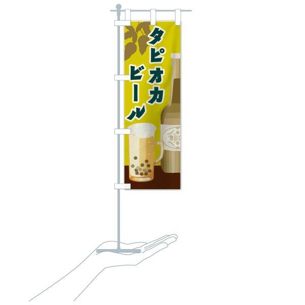 のぼり旗 タピオカビール|goods-pro|16