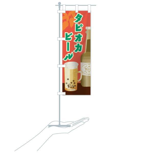 のぼり旗 タピオカビール|goods-pro|18