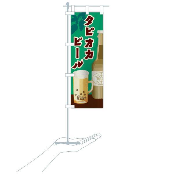 のぼり旗 タピオカビール|goods-pro|19