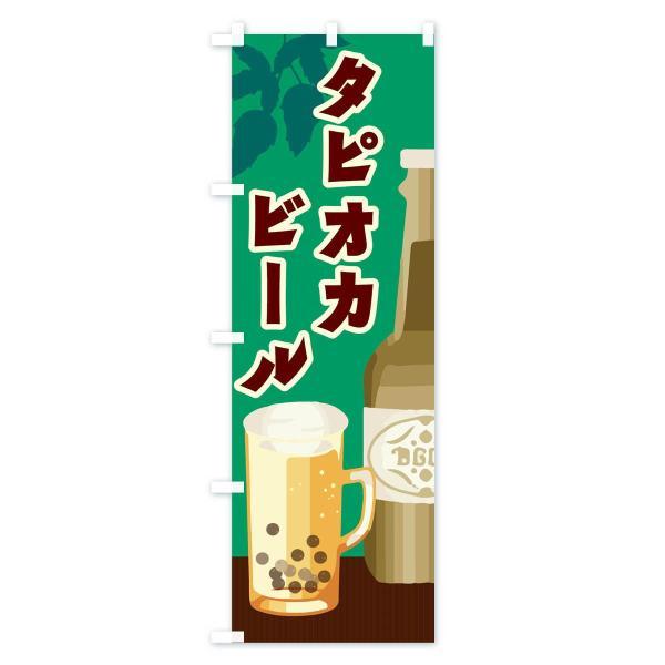 のぼり旗 タピオカビール|goods-pro|03