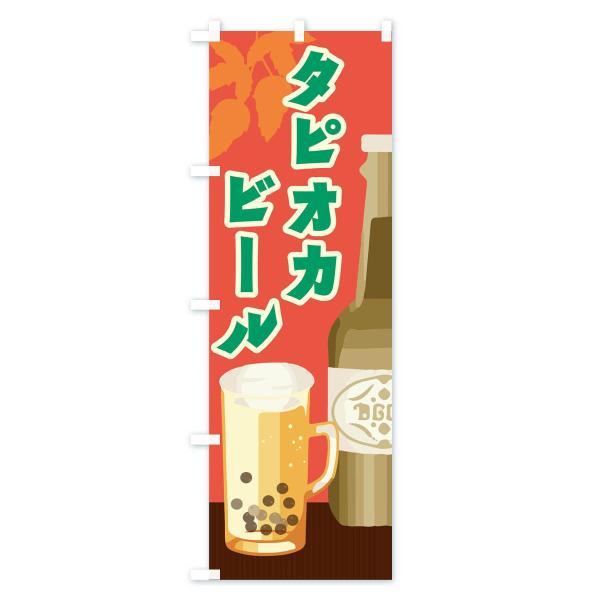 のぼり旗 タピオカビール|goods-pro|04