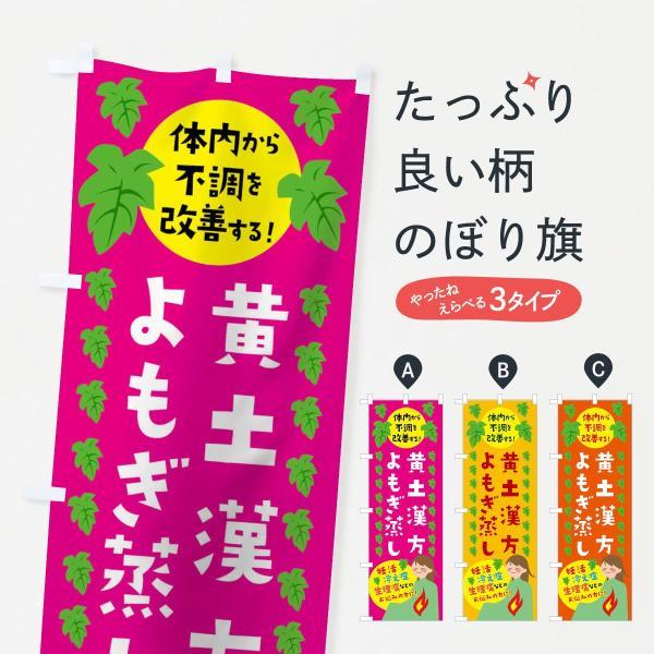 のぼり旗 黄土漢方よもぎ蒸し|goods-pro