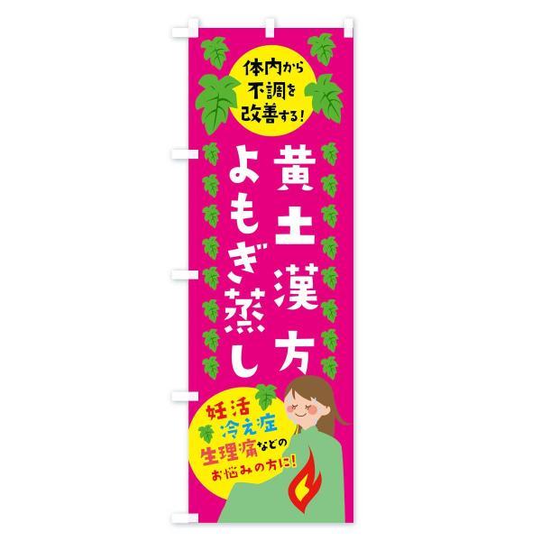のぼり旗 黄土漢方よもぎ蒸し|goods-pro|02