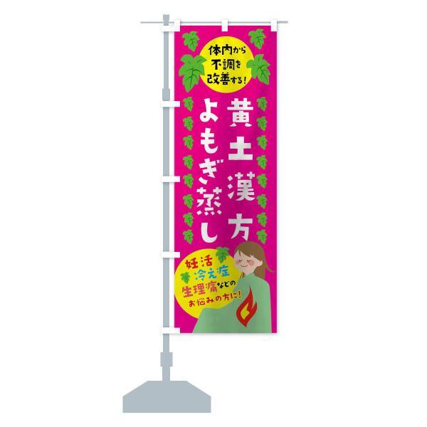 のぼり旗 黄土漢方よもぎ蒸し|goods-pro|14