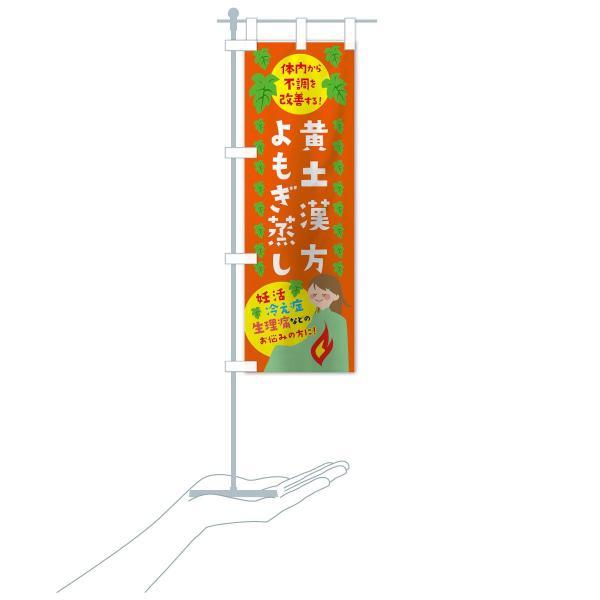 のぼり旗 黄土漢方よもぎ蒸し|goods-pro|20