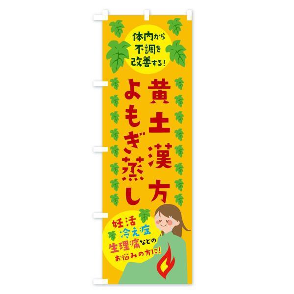 のぼり旗 黄土漢方よもぎ蒸し|goods-pro|03