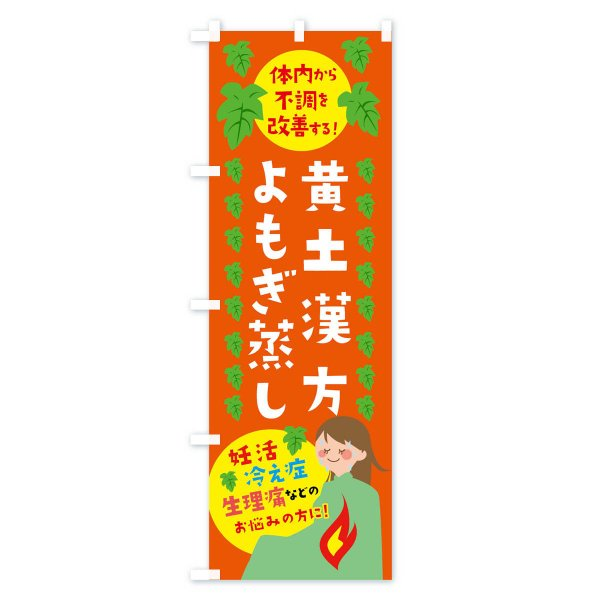 のぼり旗 黄土漢方よもぎ蒸し|goods-pro|04