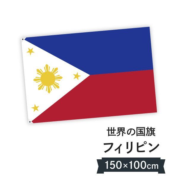 フィリピン共和国 国旗 W150cm H100cm