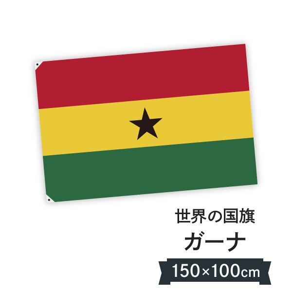 ガーナ共和国 国旗 W150cm H100cm