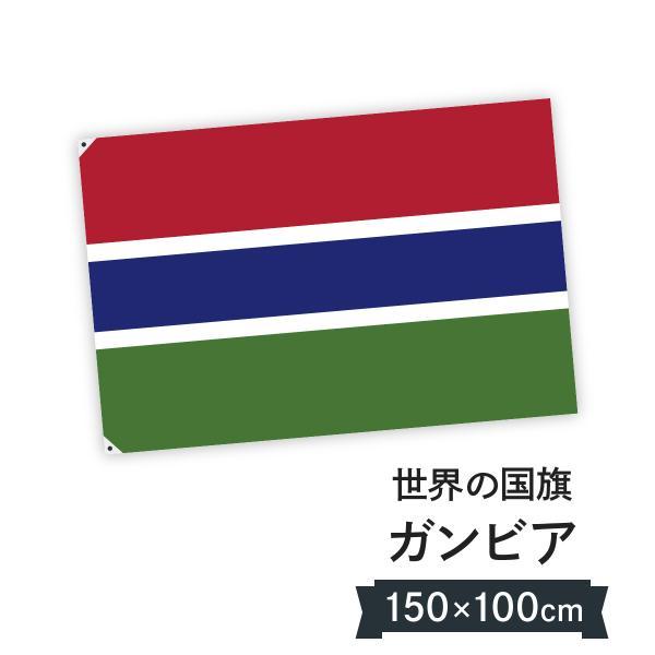 ガンビア共和国 国旗 W150cm H100cm