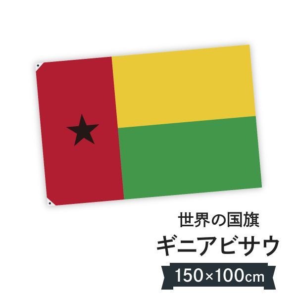 ギニアビサウ共和国 国旗 W150cm H100cm