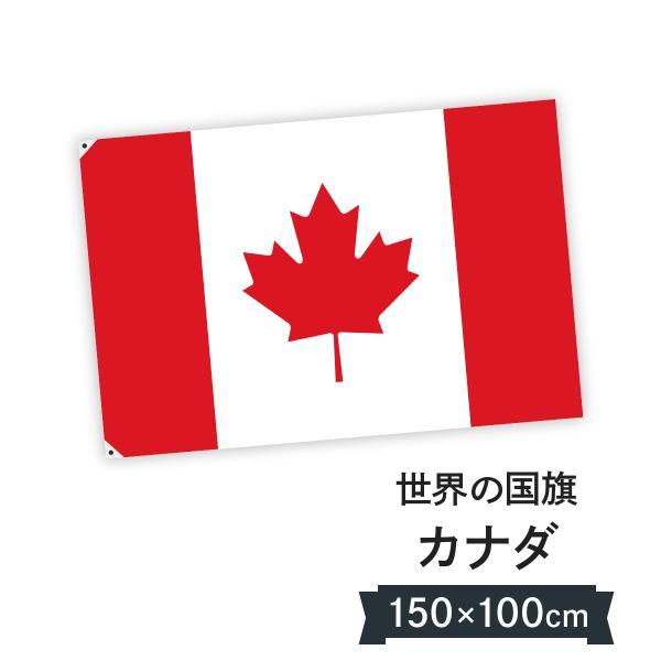 カナダ 国旗 W150cm H100cm