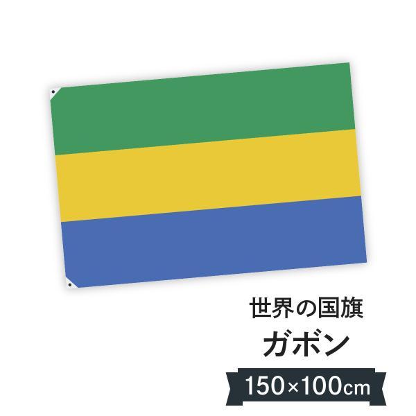 ガボン国 国旗 W150cm H100cm