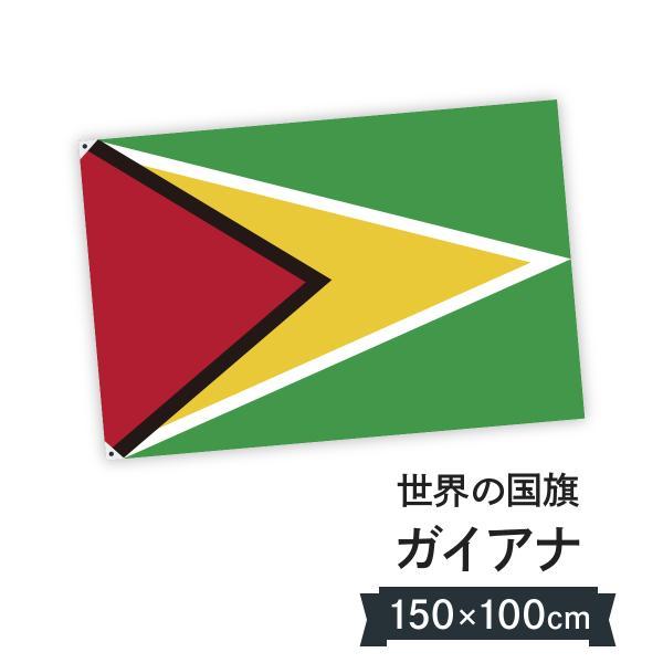 ガイアナ共和国 国旗 W150cm H100cm
