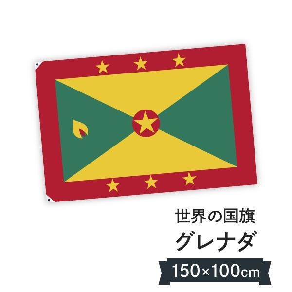 グレナダ 国旗 W150cm H100cm