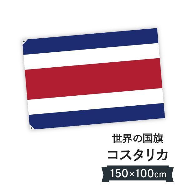 コスタリカ共和国 国旗 W150cm H100cm