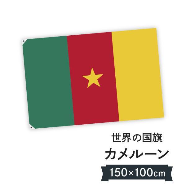 カメルーン共和国 国旗 W150cm H100cm