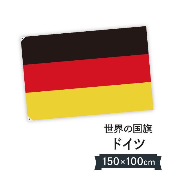 ドイツ連邦共和国 国旗 W150cm H100cm