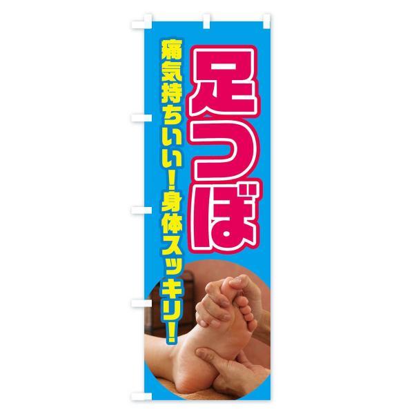 のぼり旗 足つぼ|goods-pro|02