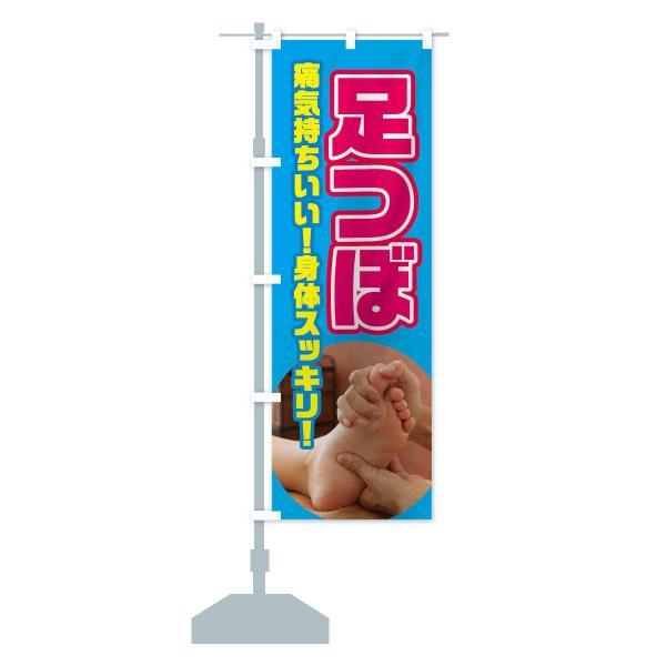 のぼり旗 足つぼ|goods-pro|13