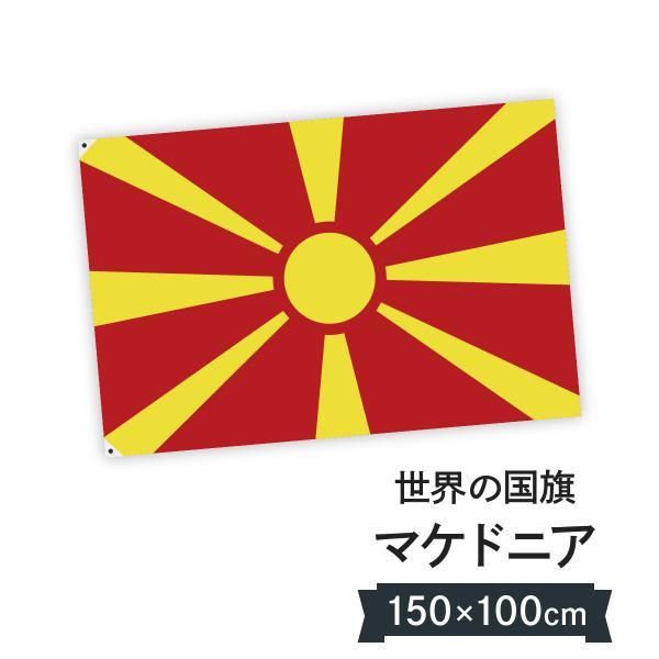 マケドニア 国旗 W150cm H100cm
